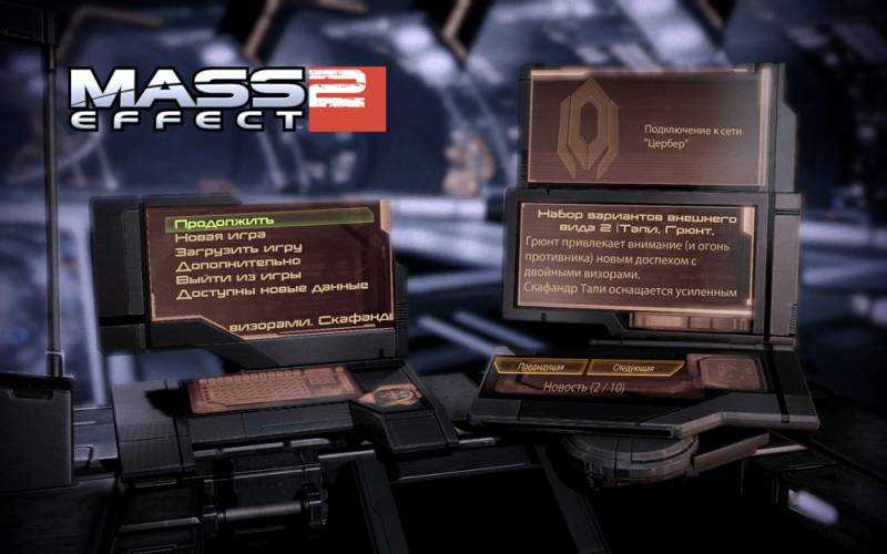 Mass Effect 2 — Вам письмо, терминал
