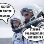 Подождем Mass Effect 4